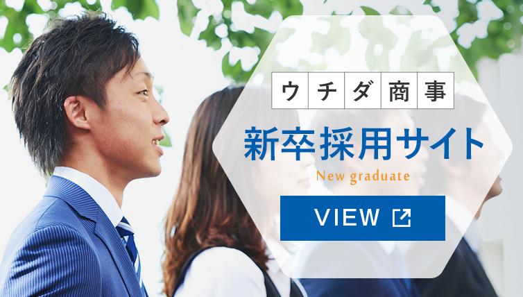 ウチダ商事新卒採用サイト