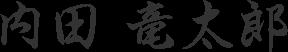 内田 竜太郎