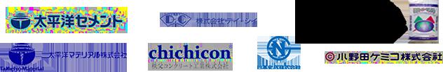 太平洋セメント、株式会社デイ・シイ、日本化成株式会社、太平洋マテリアル株式会社、秩父コンクリート工業株式会社、小野田ケミコ株式会社